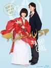 アシガールSP〜超時空ラブコメ再び〜〈3枚組〉 [Blu-ray]