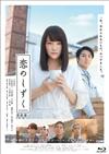 恋のしずく〈2枚組〉 [Blu-ray] [2019/04/02発売]