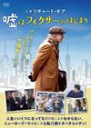 嘘はフィクサーのはじまり [DVD] [2019/03/06発売]