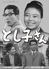 昭和の名作ライブラリー 第42集 とし子さん コレクターズDVD HDリマスター版〈2枚組〉 [DVD] [2019/03/29発売]