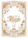 明治東亰恋伽 Blu-ray BOX 上巻 [Blu-ray]