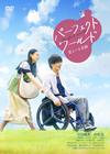 パーフェクトワールド 君といる奇跡 [DVD] [2019/04/03発売]