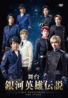 舞台 銀河英雄伝説 DIE NEUE THESE THE STAGE [DVD]