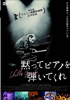 黙ってピアノを弾いてくれ [DVD] [2019/04/02発売]