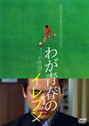 わが青春のイレブン [DVD]
