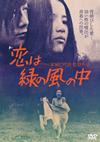 恋は緑の風の中 [DVD] [2019/04/02発売]