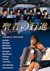 聖者の行進 Blu-ray BOX〈3枚組〉 [Blu-ray] [2019/04/02発売]