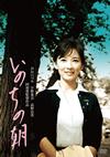 いのちの朝 [DVD] [2019/04/02発売]