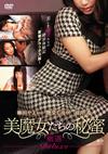 美魔女たちの秘蜜 厳選DELUXE [DVD]