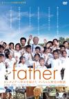 father カンボジアへ幸せを届けたゴッちゃん神父の物語 [DVD] [2019/03/30発売]