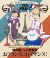 「えいがのおそ松さん」劇場公開記念 鈴村健一&入野自由のおフランスに行くザンス! [Blu-ray]
