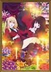 賭ケグルイ×× BD-BOX1 [Blu-ray]
