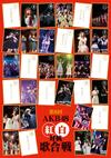 AKB48/第8回 AKB48 紅白対抗歌合戦〈2枚組〉 [DVD] [2019/03/20発売]
