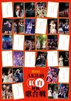 AKB48/第8回 AKB48 紅白対抗歌合戦〈2枚組〉 [Blu-ray] [2019/03/20発売]