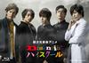 超次元革命アニメ Dimensionハイスクール VOL.1 [Blu-ray] [2019/04/10発売]