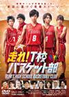 走れ!T校バスケット部 [DVD] [2019/03/27発売]