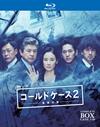 連続ドラマW コールドケース2-真実の扉- コンプリート・ボックス〈2枚組〉 [Blu-ray] [2019/03/20発売]
