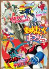 復刻!東映まんがまつり 1973年夏 [DVD] [2019/03/06発売]