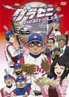 グラゼニ DVD-BOX VOL.2〈2枚組〉 [DVD] [2019/04/10発売]