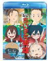 ちいさな英雄-カニとタマゴと透明人間- [Blu-ray] [2019/03/20発売]