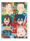 ちいさな英雄-カニとタマゴと透明人間- [DVD] [2019/03/20発売]