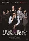 黒蝶の秘密 [DVD] [2019/03/06発売]