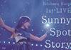 石原夏織 / 1st LIVE Sunny Spot Story [Blu-ray]