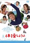 体操しようよ [DVD] [2019/05/10発売]