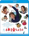 体操しようよ [Blu-ray] [2019/05/10発売]