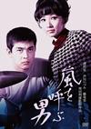 嵐を呼ぶ男 [DVD] [2019/05/10発売]