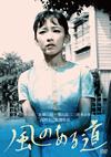風のある道 [DVD] [2019/05/10発売]