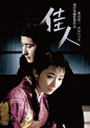 佳人 [DVD] [2019/05/10発売]