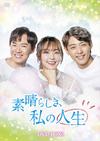 素晴らしき、私の人生 DVD-BOX3〈6枚組〉 [DVD]