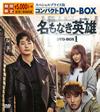 名もなき英雄<ヒーロー> スペシャルプライス版コンパクトDVD-BOX1〈期間限定・4枚組〉 [DVD]