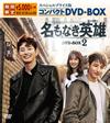 名もなき英雄<ヒーロー> スペシャルプライス版コンパクトDVD-BOX2〈期間限定・5枚組〉 [DVD]