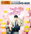 ショッピング王ルイ スペシャルプライス版コンパクトDVD-BOX1〈期間限定・5枚組〉 [DVD] [2019/05/10発売]
