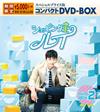 ショッピング王ルイ スペシャルプライス版コンパクトDVD-BOX2〈期間限定・5枚組〉 [DVD] [2019/05/10発売]