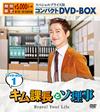 キム課長とソ理事〜Bravo!Your Life〜 スペシャルプライス版コンパクトDVD-BOX1〈期間限定・6枚組〉 [DVD] [2019/06/05発売]