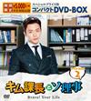 キム課長とソ理事〜Bravo!Your Life〜 スペシャルプライス版コンパクトDVD-BOX2〈期間限定・6枚組〉 [DVD] [2019/06/05発売]