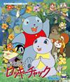 想い出のアニメライブラリー 第99集 山ねずみロッキーチャック〈2枚組〉 [Blu-ray] [2019/04/26発売]