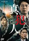 連続ドラマW 真犯人 DVD-BOX〈3枚組〉 [DVD]