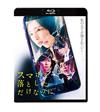 スマホを落としただけなのに [Blu-ray] [2019/04/17発売]