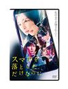 スマホを落としただけなのに [DVD] [2019/04/17発売]