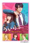 ういらぶ。 [DVD] [2019/05/09発売]