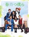 春待つ僕ら プレミアム・エディション〈初回仕様・2枚組〉 [Blu-ray]