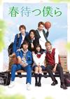 春待つ僕ら プレミアム・エディション〈初回仕様・2枚組〉 [DVD] [2019/05/10発売]