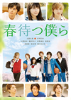 春待つ僕ら [DVD] [2019/05/10発売]