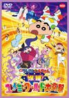 映画クレヨンしんちゃん 爆睡!ユメミーワールド大突撃 [DVD]