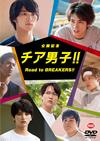 公開記念 チア男子!!Road to BREAKERS!! [DVD]