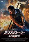 ポリス・ストーリー REBORN [DVD]